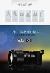 索尼 E PZ 18-105mm f/4.0 G OSS(SELP18105G)
