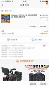 低价出售95新Glidecam HD2000