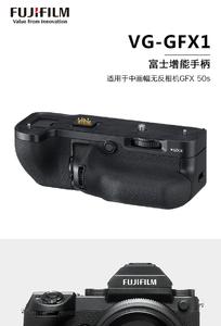 Fujifilm/富士 GFX 50s 手柄 VG-GFX1 竖拍增能电池手柄