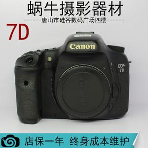【885】二手数码相机 佳能Canon 7D 80新 单反数码相机包顺丰