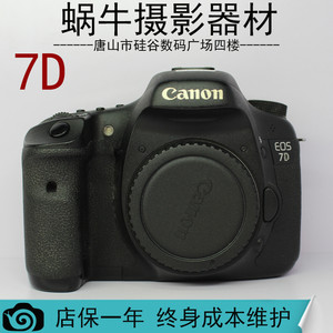 【137】佳能Canon 7D 80新 包顺丰保修一年送全套配件