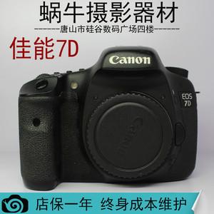 【115】 佳能Canon 7D 93新 送原厂电池充电器线等等
