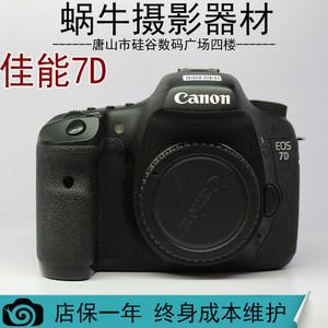 【179】88新 佳能7D单机 二手 旅游便携摄影专用单反数码相机