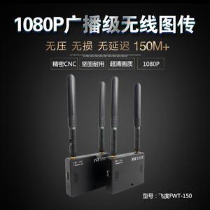 飞度FWT-150无线图传
