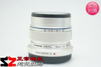 奥林巴斯 M.ZD 12mm f 2.0广角定焦镜头12mmf2.0 EM1 ME10 EM5EP5