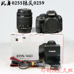 佳能 100D 18-55stm单反相机套装 0255
