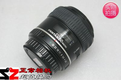 宾得 AF 50 2.8 DA50/2.8 微距 自动对焦镜头微距镜头
