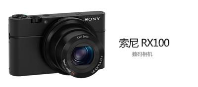 99成新索尼国行RX100相机