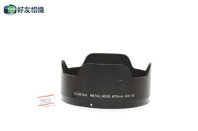 康泰时/Contax GB-72遮光罩 645 80mm或55mm镜头用