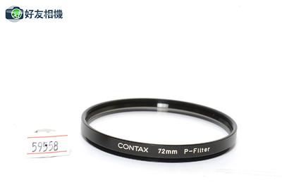 康泰时/Contax 72mm P-滤镜 *如新*