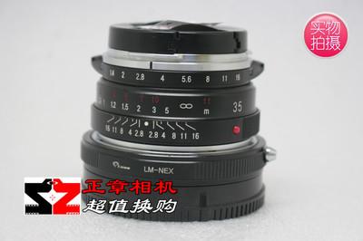 福伦达 35mm f/1.4(MC) 35/1.4 徕卡M口 定焦镜头送转E国产接环