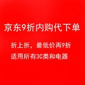 93折 京东特惠内购代下单 折上折 最低价格再93折 所有3C类和电器