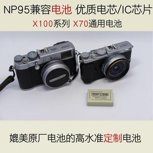 [转卖]富士X70/X100T专供 媲美原装电池 富士 NP-95