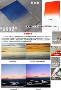 超低价出150mm方形滤镜片两片:渐变蓝和日落镜。