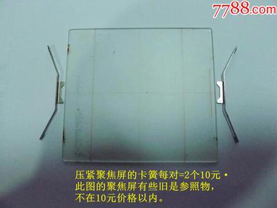 海鸥,牡丹,珠江,华蓥,友谊,双反聚焦屏35元1个包邮!