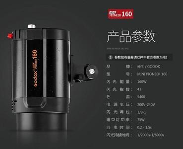 神牛160w小先锋摄影棚摄影灯套装