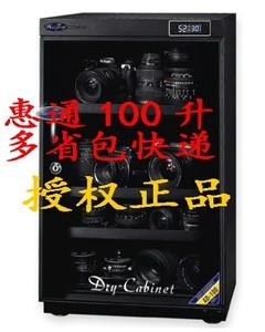 惠通干燥箱100L