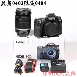 佳能 80D 18-200单反相机套装  0403 0404
