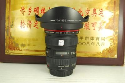 97新 佳能 17-40 F4L USM 单反镜头 全幅超广角 红圈 小三元之一