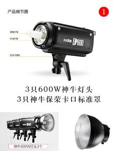 神牛 DP系列影室闪光灯DP600