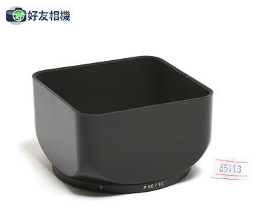哈苏 CF CFE 80mm 标准镜头用 方型遮光罩 60口径
