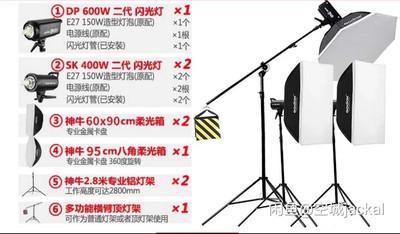 神牛 影室闪光灯SK400 -DP 600w 三灯一套