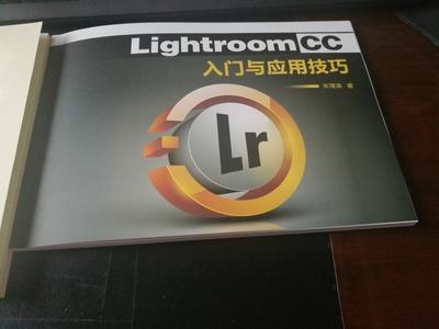 《Lightroom cc入门与应用技巧》新书出售