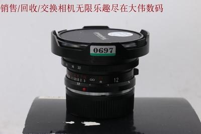 新到 94成新 福伦达 12 5.6 II M口 超广镜头 带包装 编号0697