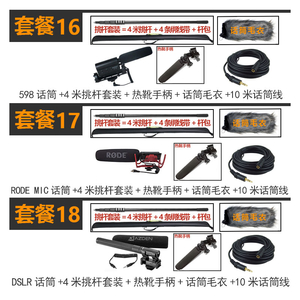 录音话筒/收音话筒/话筒挑杆/单反录音/挑杆话筒/摄像机录音