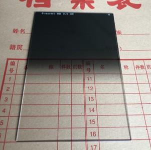 海泰炎龙滤镜 100x150mm 软渐变镜 GND0.9