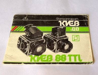 俄罗斯(前苏联)基铺88中画幅120单反相机说明书(原厂的30元复印15