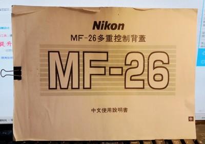 尼康MF-26多功能后背(中文版)80多页图解及说明46包邮