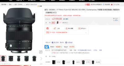 适马17-70mm F2.8-4 Contemporary 微距防抖尼康口