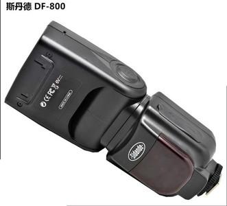 其他斯丹德DF-800闪光灯 99新 尼康口  TTL自动闪光灯