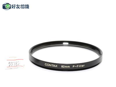 康泰时/Contax 82mm P滤镜 *如新*