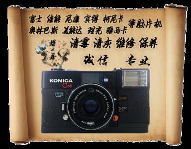柯尼卡 富士 佳能 宾得 美能达等胶卷相机清灰 清霉 保养及维修