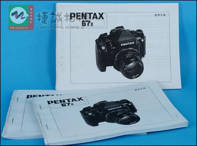 宾得67Ⅱ相机中文使用说明书(复印)非常难找