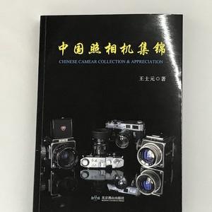 国产相机收藏的工具书《中国照相机集锦》