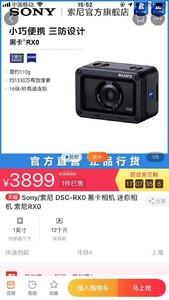 出售99新索尼RX0