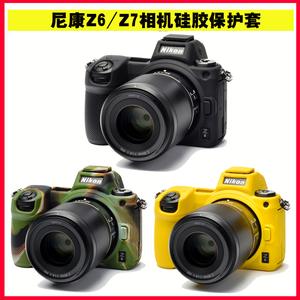 荷兰魔盾尼康 Z6 单机 Z7全画幅微单z6 z7专业微单相机硅胶保护套