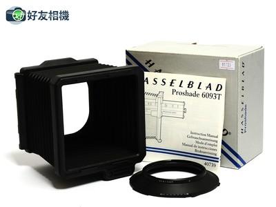 哈苏/Hasselblad 6093T 皮腔式遮光罩 连B60接环 *98新连盒*