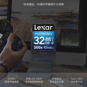 雷克沙 Lexar SD 32G 300X 45m/s 佳能尼康单反存储卡