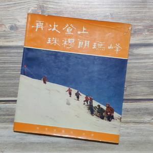 文革画册《再次登上珠穆朗玛峰》仅印1000册 包邮