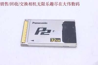 新到 特价 松下 32G P2卡 便宜出售 编号2133