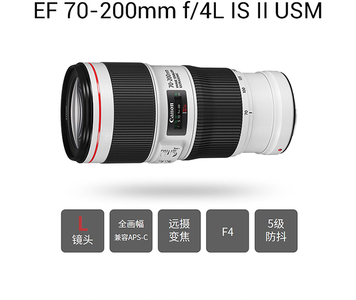 佳能EF 70-200mm f/4L IS II USM镜头70-200 f4 二代 小小白 防抖