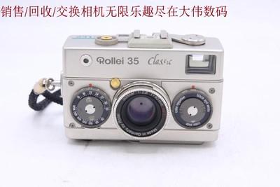 新到 禄莱35 胶卷旁轴相机 纪念版 德产 编号2313