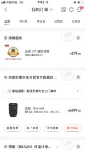 全新佳能(Canon) RF 24-105mm F4 L IS USM  买错了- -