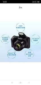 佳能PowerShot SX420 IS
