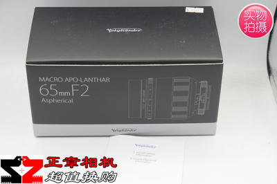 福伦达65/2E卡口 Macro APO-LANTHAR 65mm F2 索尼E口微距镜头