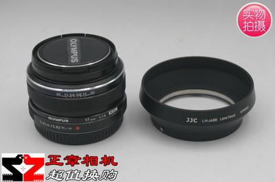 奥林巴斯 17mmF1.8 镜头 定焦 大光圈 17 F1.8 17 1.8送JJC金属罩